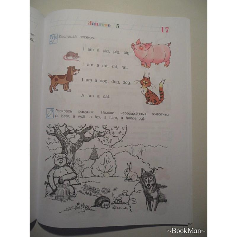 Английский язык: для детей 5-6 лет. Ч. 1. 2-е изд., испр. и перераб. (фото 9)