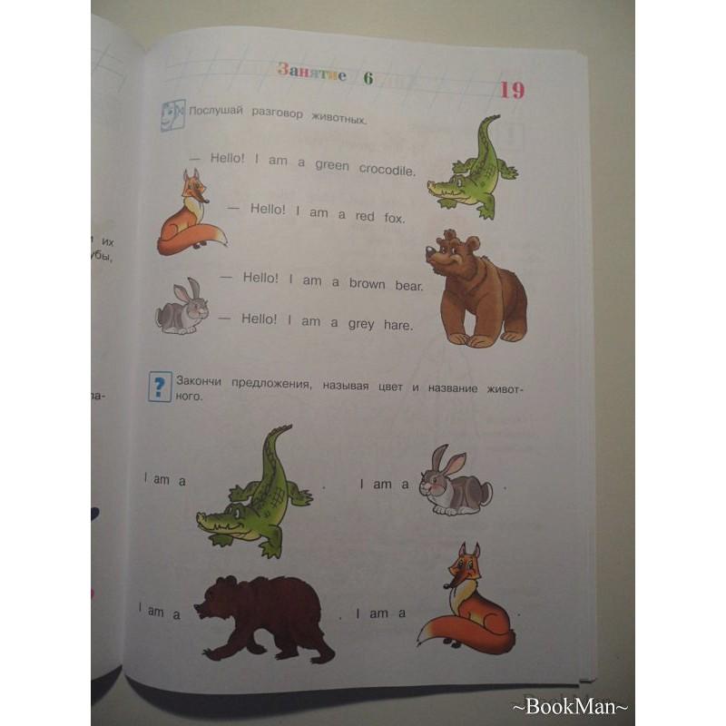 Английский язык: для детей 5-6 лет. Ч. 1. 2-е изд., испр. и перераб. (фото 10)