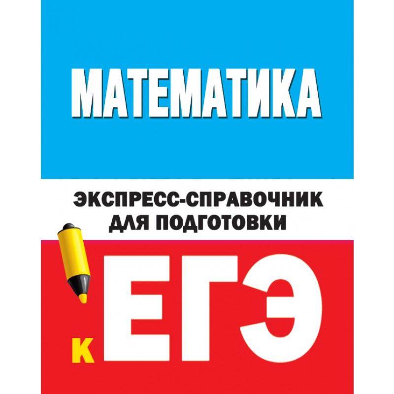 Математика. Экспресс-справочник для подготовки к ЕГЭ