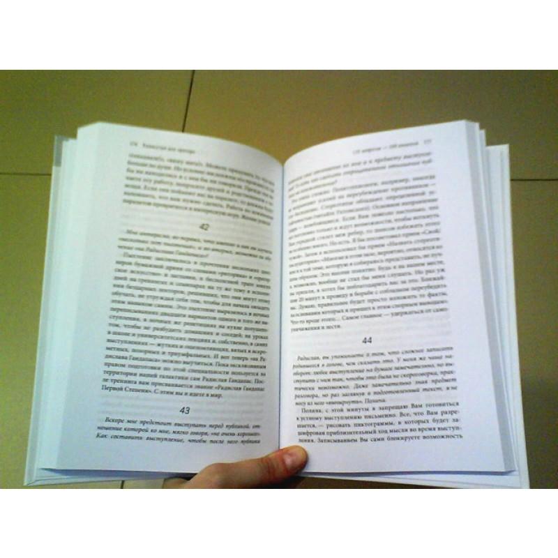 Камасутра для оратора (фото 3)