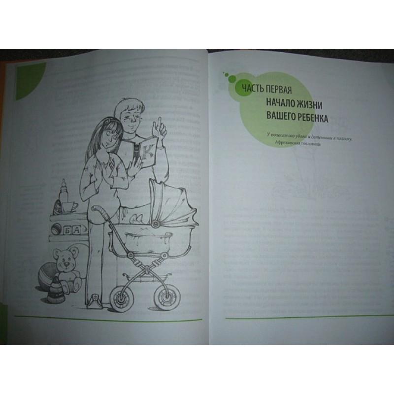 Здоровье ребенка и здравый смысл его родственников. 2-е изд., перераб. и доп. (фото 2)