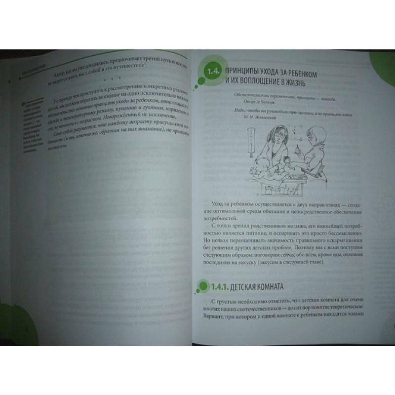 Здоровье ребенка и здравый смысл его родственников. 2-е изд., перераб. и доп. (фото 3)