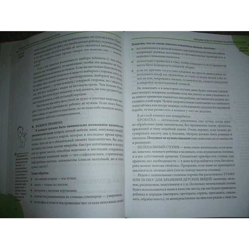 Здоровье ребенка и здравый смысл его родственников. 2-е изд., перераб. и доп. (фото 4)