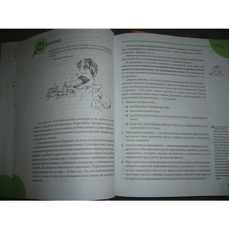 Здоровье ребенка и здравый смысл его родственников. 2-е изд., перераб. и доп. (фото 6)