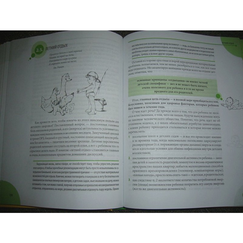 Здоровье ребенка и здравый смысл его родственников. 2-е изд., перераб. и доп. (фото 7)