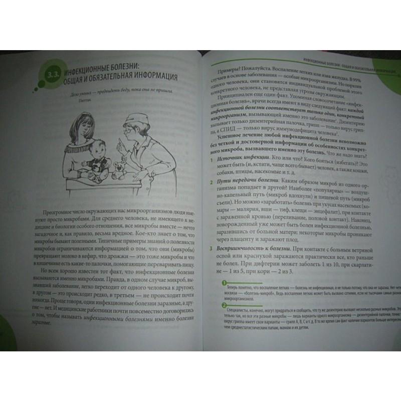 Здоровье ребенка и здравый смысл его родственников. 2-е изд., перераб. и доп. (фото 8)