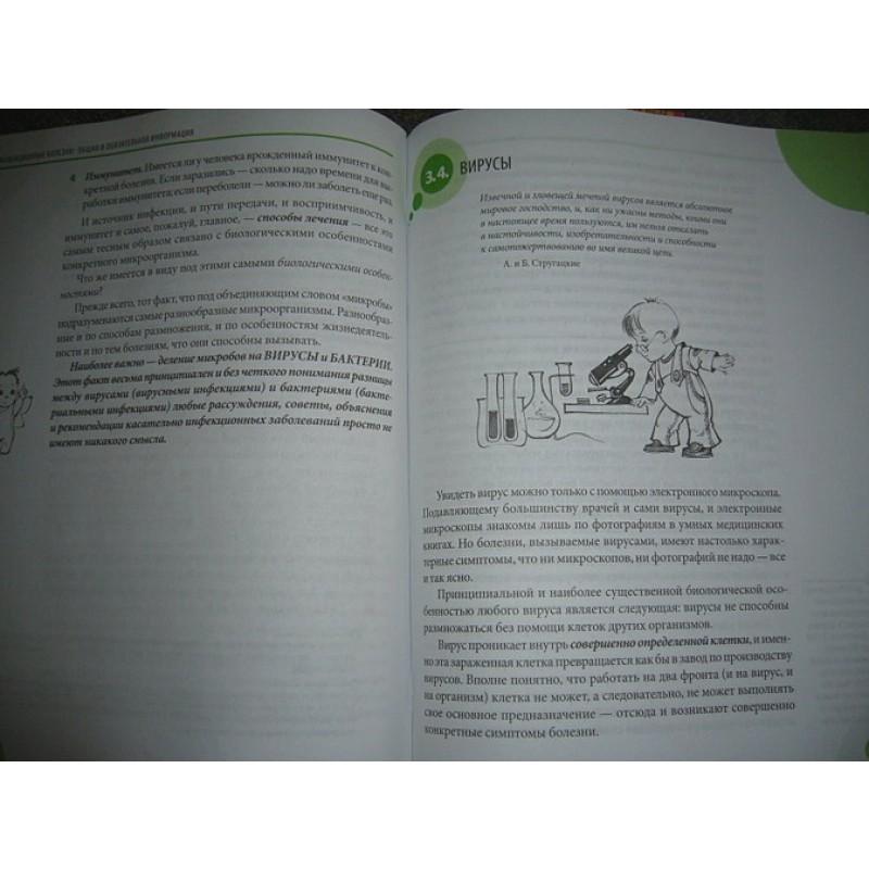 Здоровье ребенка и здравый смысл его родственников. 2-е изд., перераб. и доп. (фото 9)