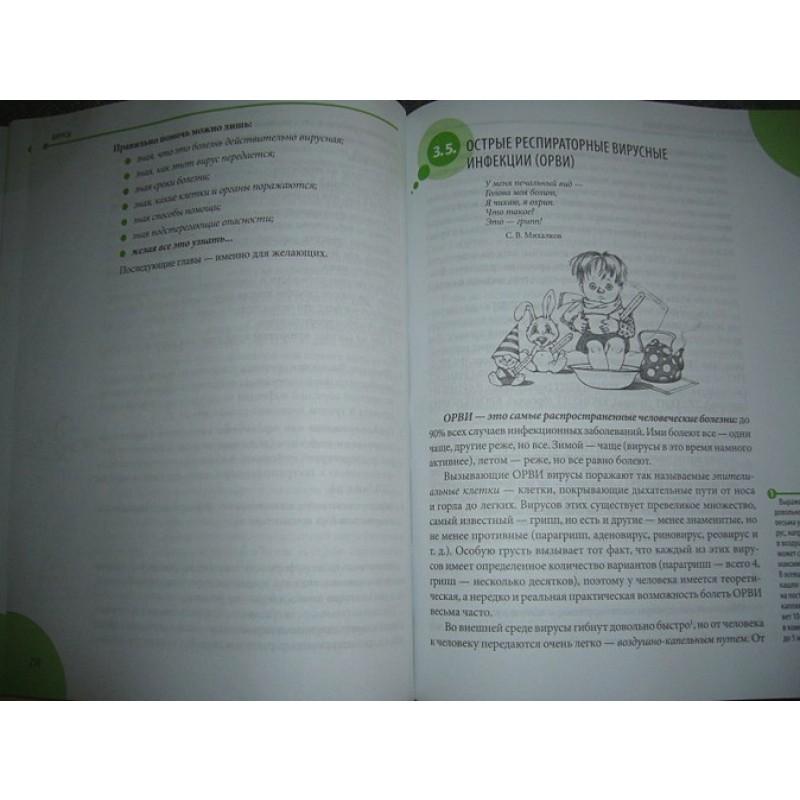 Здоровье ребенка и здравый смысл его родственников. 2-е изд., перераб. и доп. (фото 10)