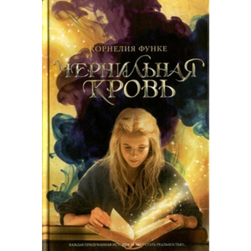 Чернильная кровь: роман-фэнтези. Функе К.