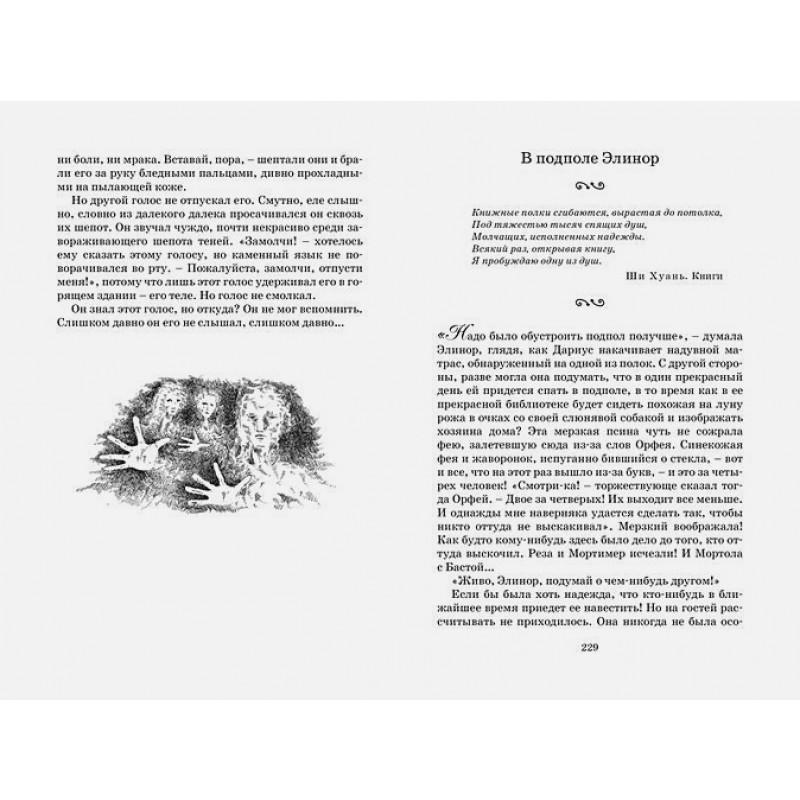 Чернильная кровь: роман-фэнтези. Функе К. (фото 4)