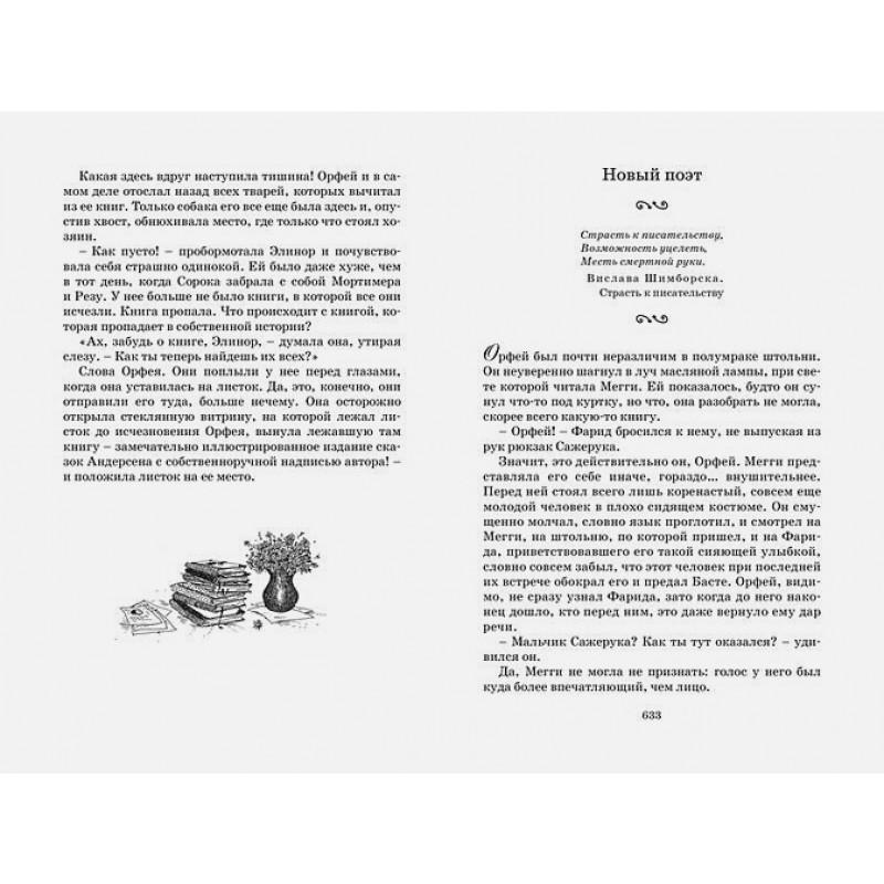 Чернильная кровь: роман-фэнтези. Функе К. (фото 6)