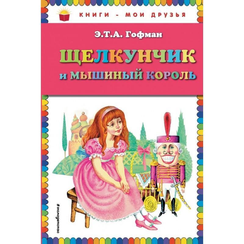 Щелкунчик и мышиный король (ил. И. Егунова)