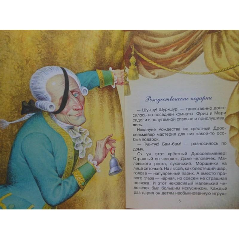 Щелкунчик и мышиный король (ил. И. Егунова) (фото 3)