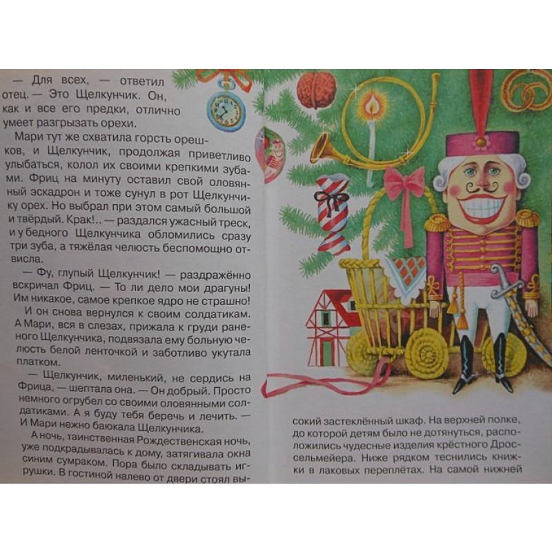 Щелкунчик и мышиный король (ил. И. Егунова) (фото 4)