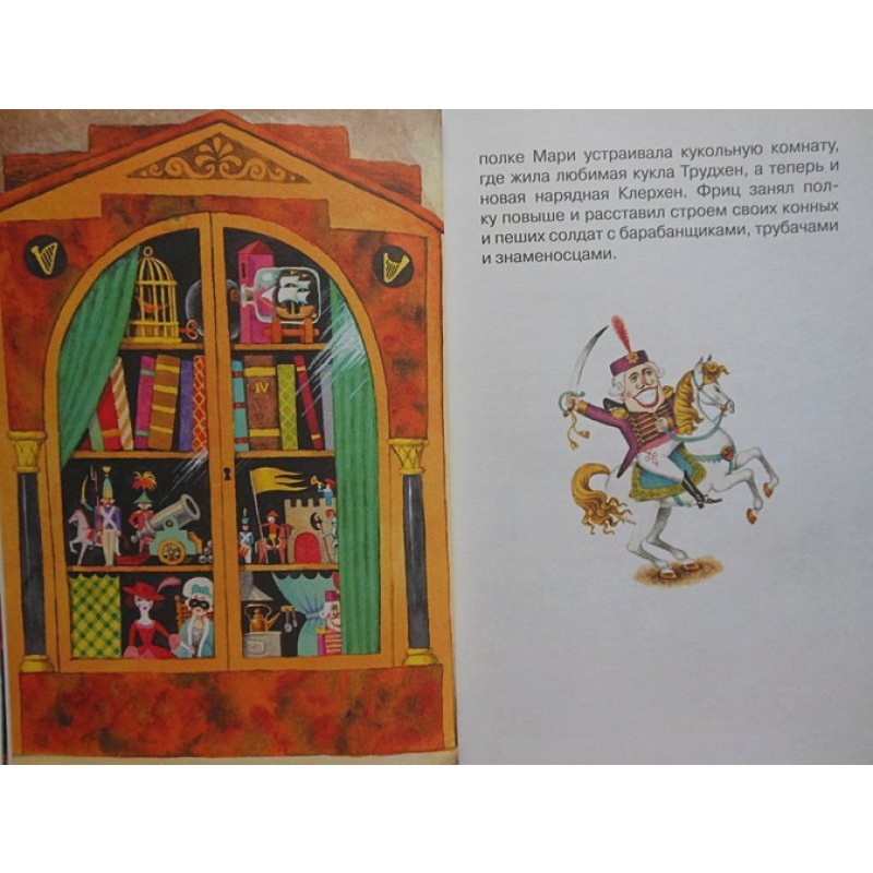 Щелкунчик и мышиный король (ил. И. Егунова) (фото 5)