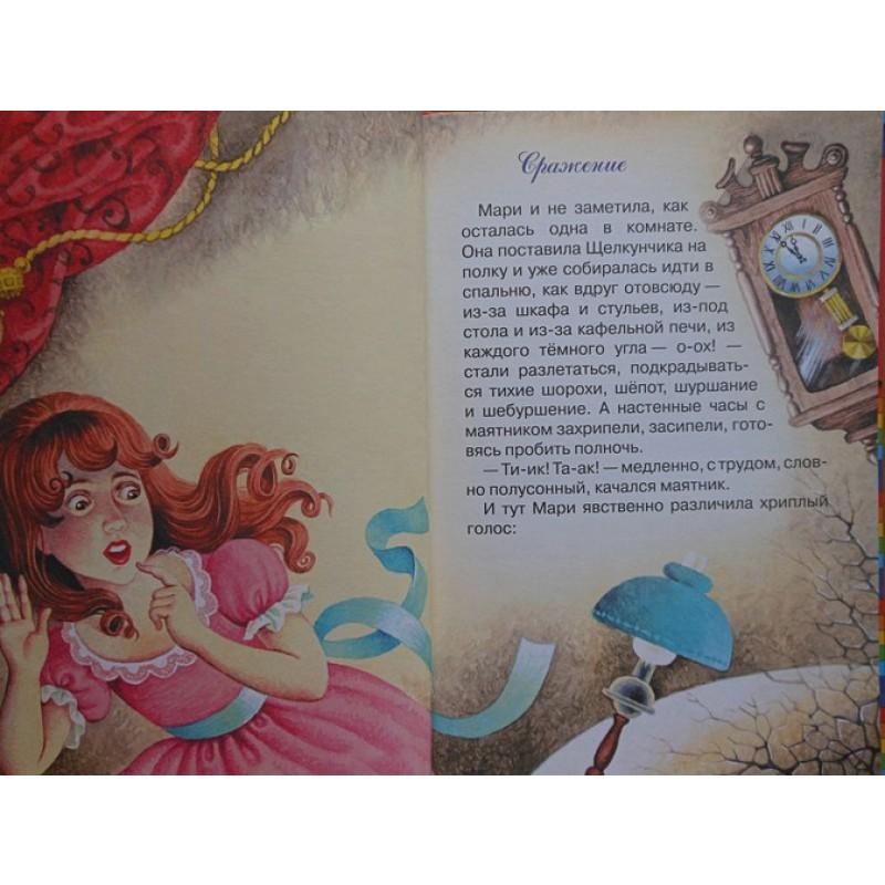 Щелкунчик и мышиный король (ил. И. Егунова) (фото 6)