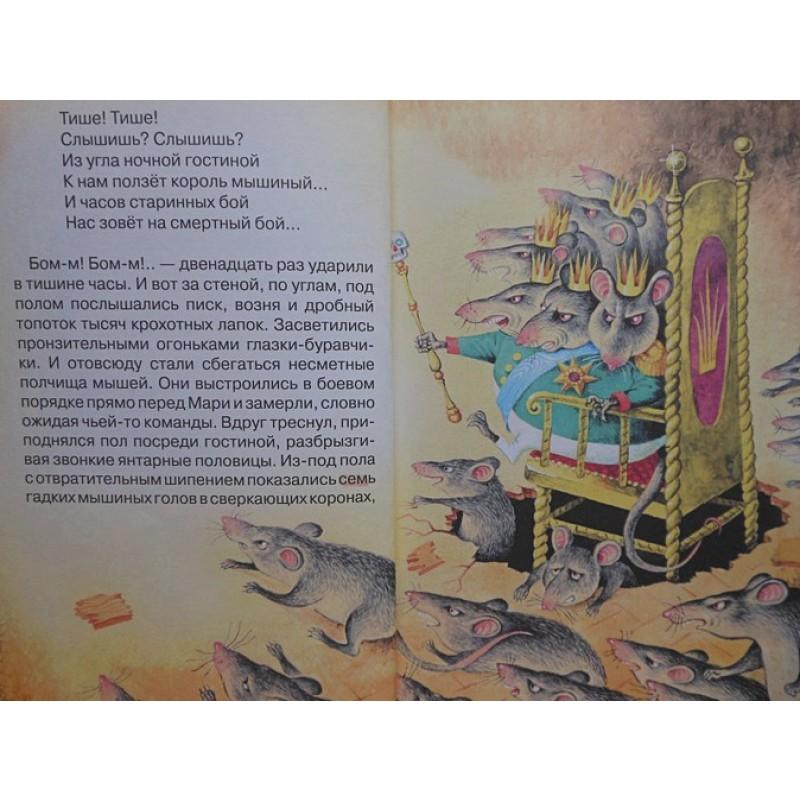Щелкунчик и мышиный король (ил. И. Егунова) (фото 7)