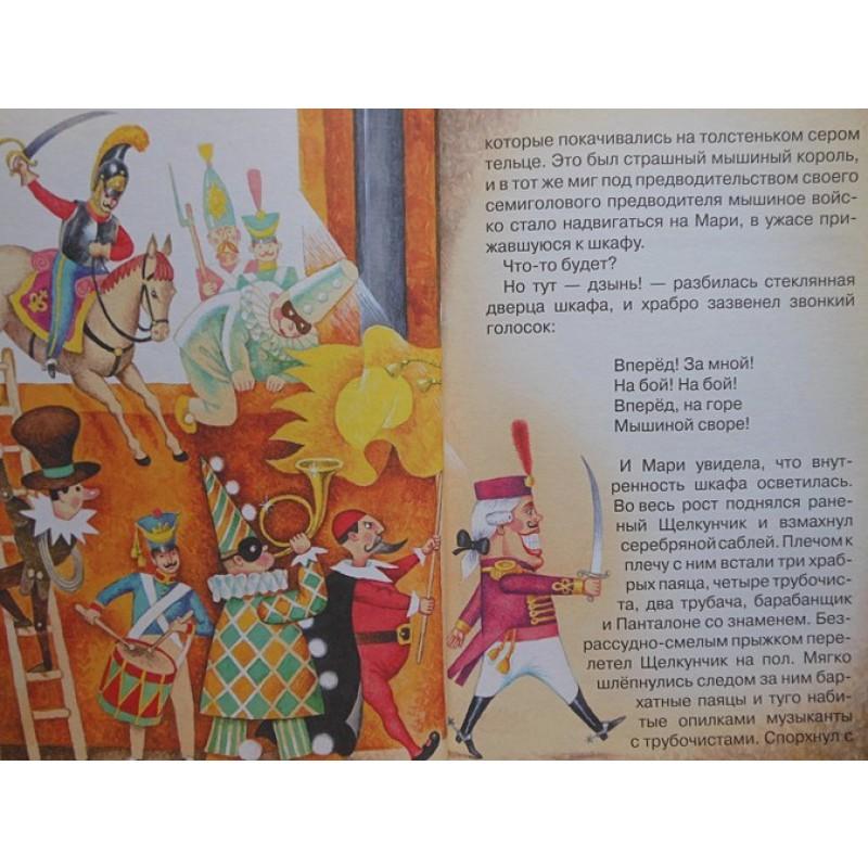 Щелкунчик и мышиный король (ил. И. Егунова) (фото 8)