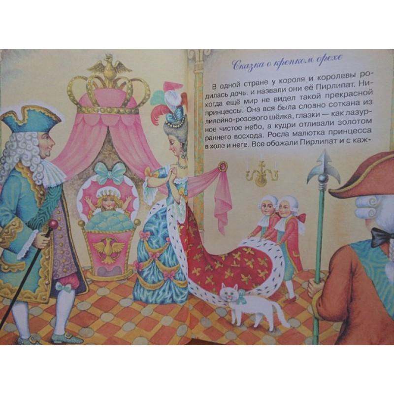 Щелкунчик и мышиный король (ил. И. Егунова) (фото 9)