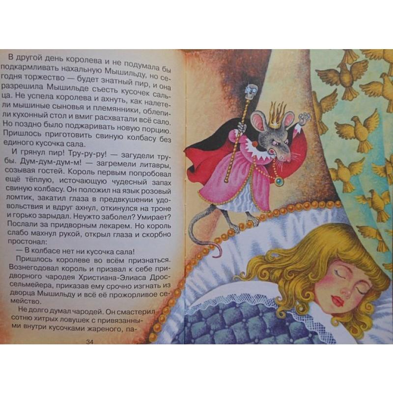 Щелкунчик и мышиный король (ил. И. Егунова) (фото 10)