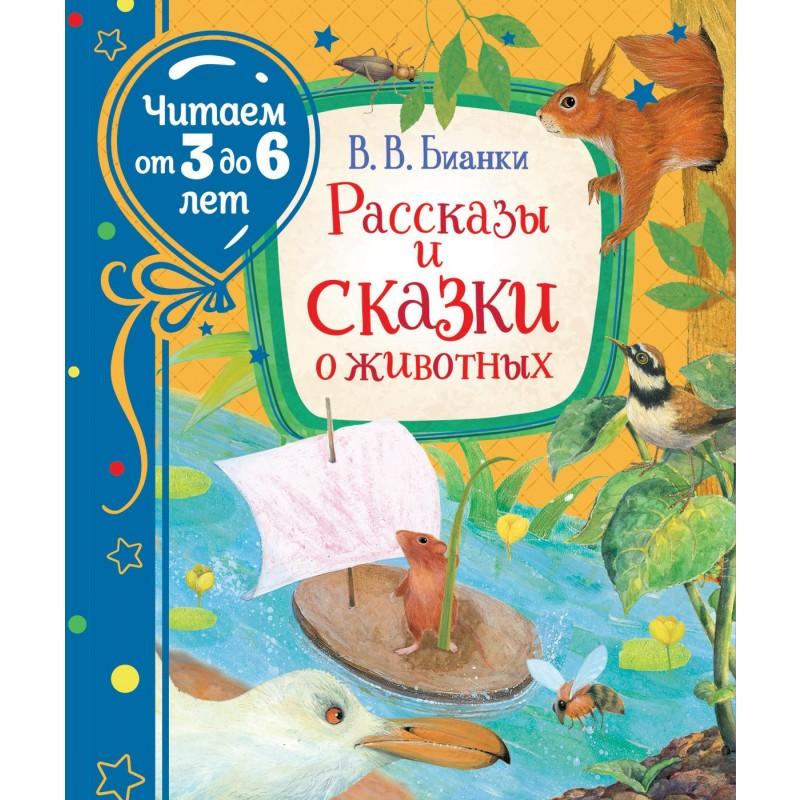 Бианки В. Рассказы и сказки о животных