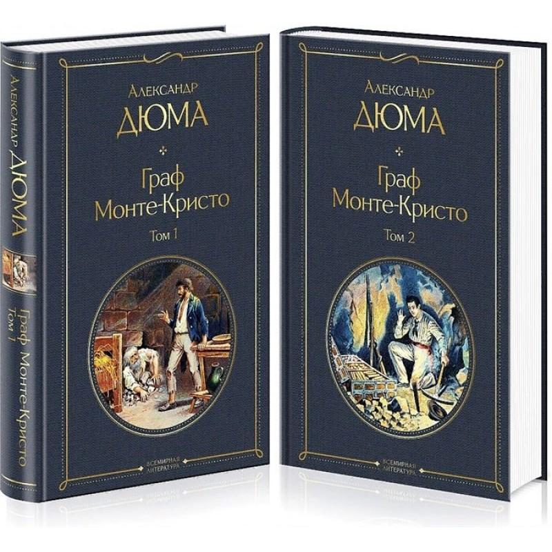 Граф Монте-Кристо (комплект из 2 книг)