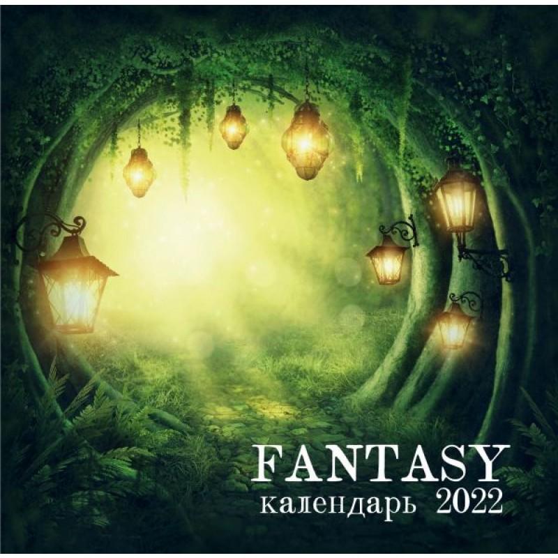 Fantasy calendar. Календарь настенный на 2022 год (300х300 мм)