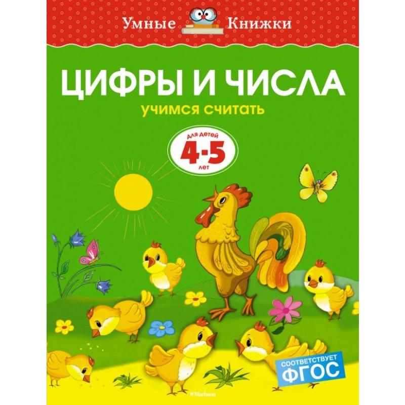 УмныеКн(о) Цифры и числа Учимся считать Д/детей 4-5 лет (Земцова О.Н.)