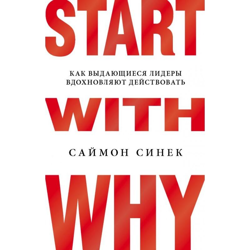 Start with Why. Как выдающиеся лидеры вдохновляют действовать