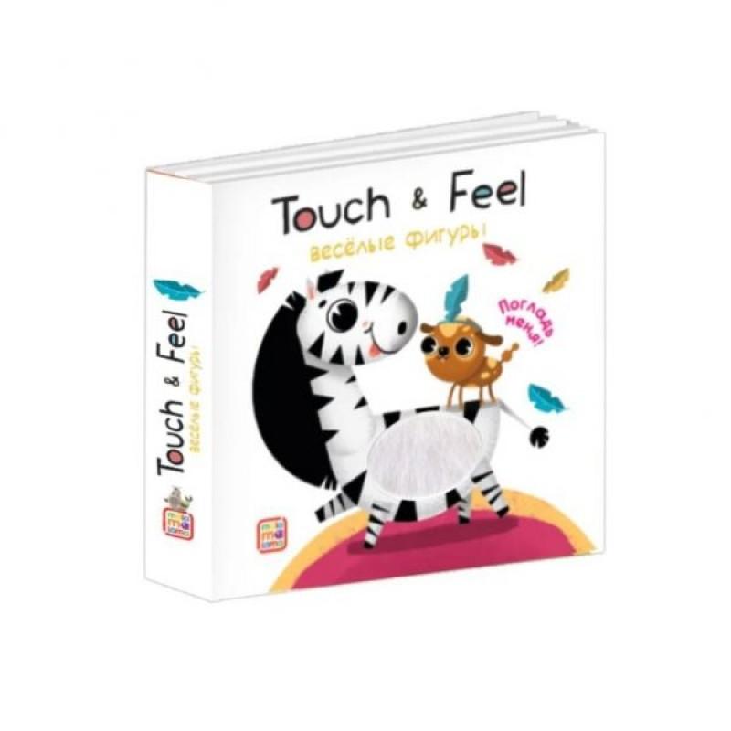 Книжки Touch & feel. Весёлые фигуры