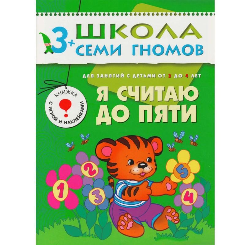 ШколаСемиГномов Развитие и обуч.детей от 3 до 4 лет Я считаю до пяти Книга с карт.вкладкой