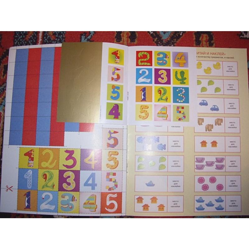 ШколаСемиГномов Развитие и обуч.детей от 3 до 4 лет Я считаю до пяти Книга с карт.вкладкой (фото 4)