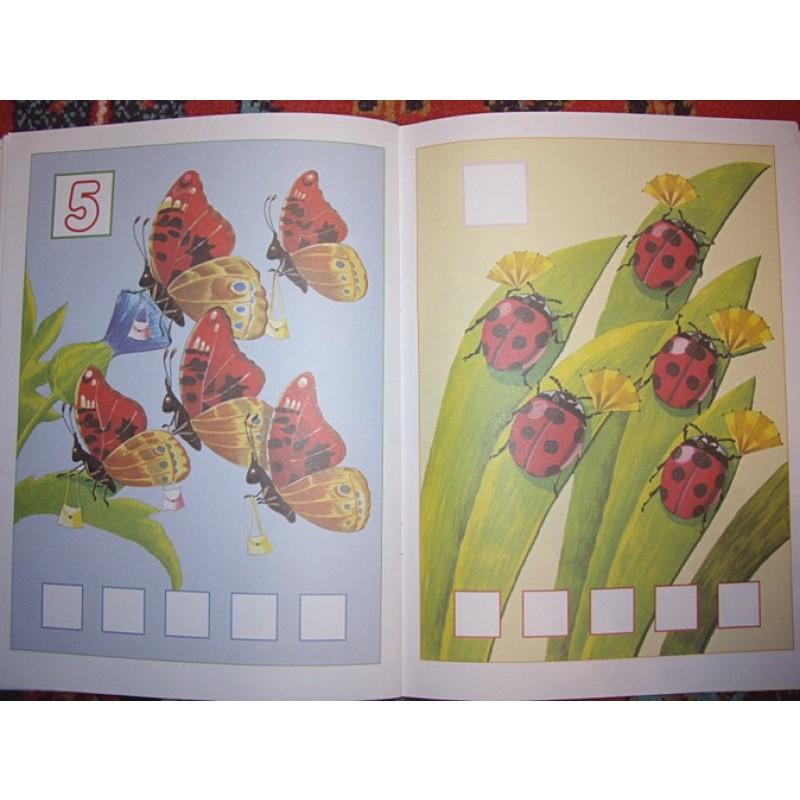 ШколаСемиГномов Развитие и обуч.детей от 3 до 4 лет Я считаю до пяти Книга с карт.вкладкой (фото 6)