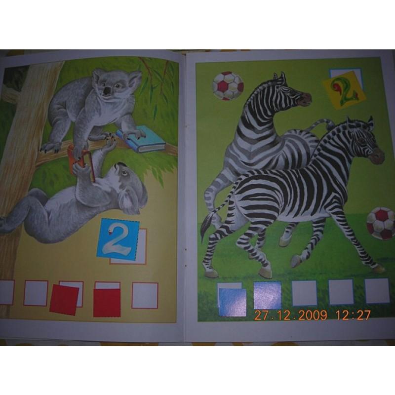 ШколаСемиГномов Развитие и обуч.детей от 3 до 4 лет Я считаю до пяти Книга с карт.вкладкой (фото 9)