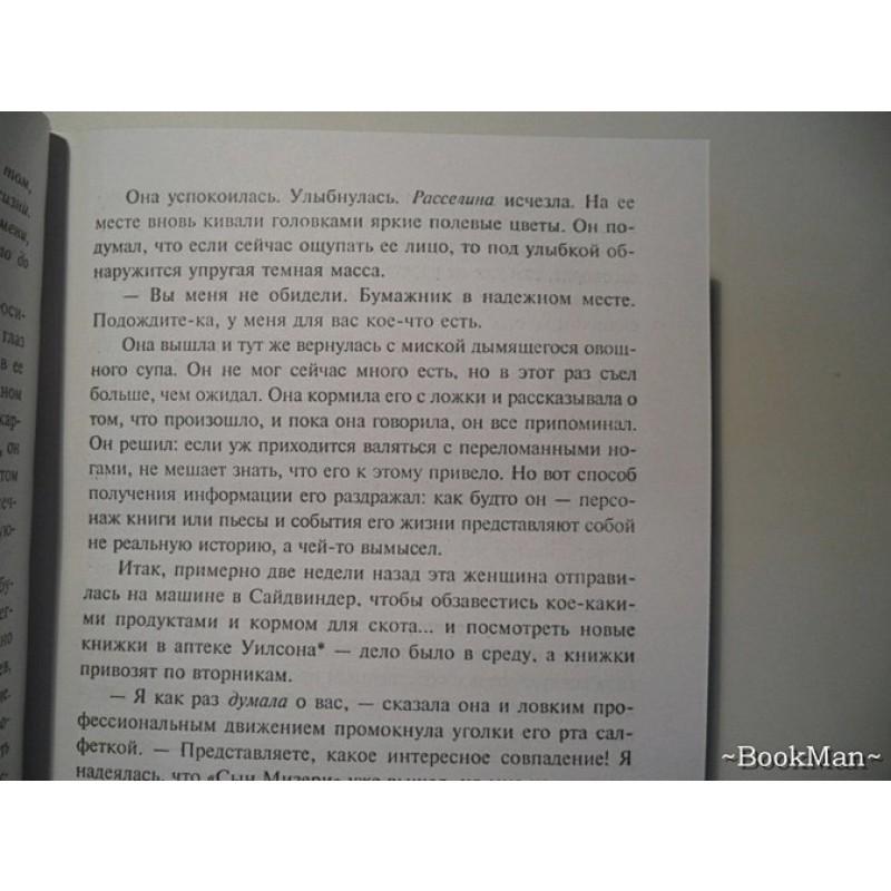 Мизери (фото 4)