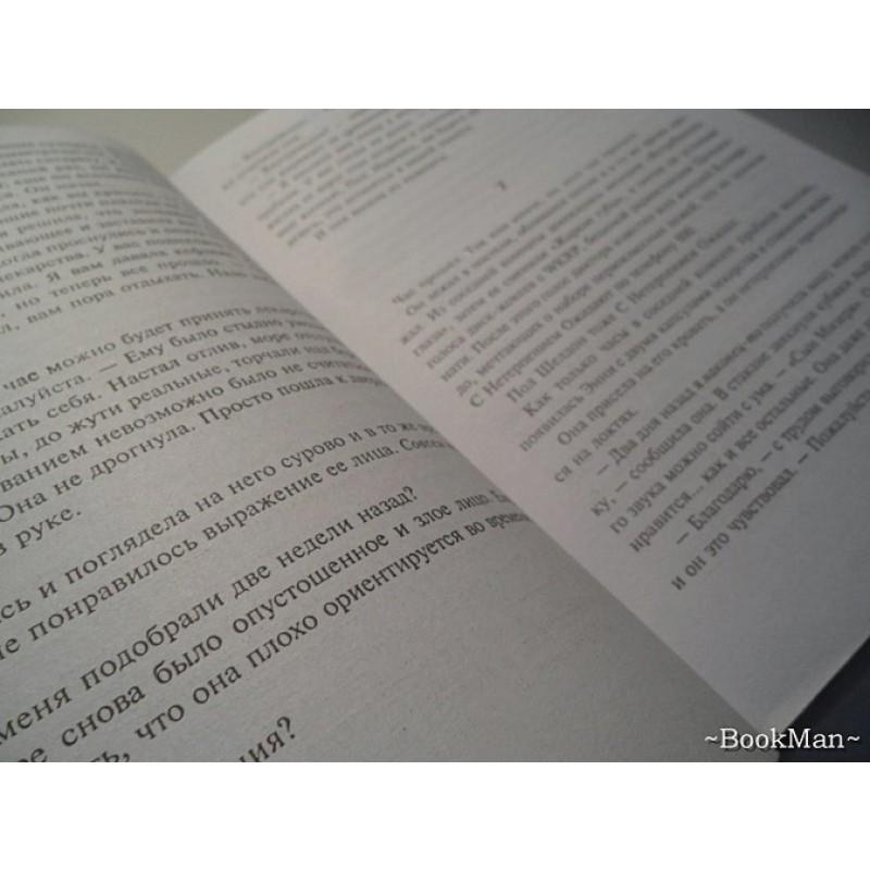Мизери (фото 6)