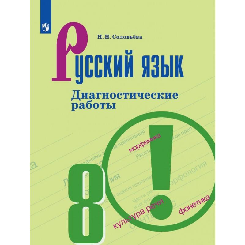 Соловьёва. Русский язык. Диагностические работы. 8 класс