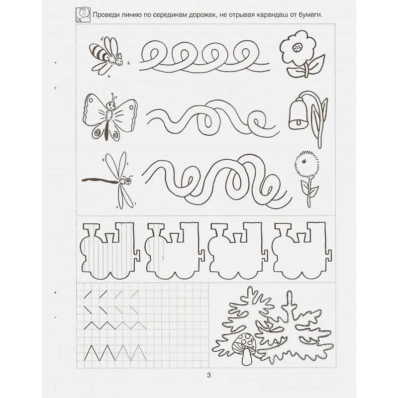 6-7 лет.Готовим руку к письму (Раб.тетрадь)(1кр.) (фото 3)