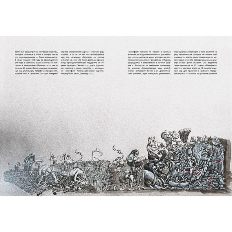 Манифест Коммунистической партии. В графической адаптации Мартина Роусона (фото 3)