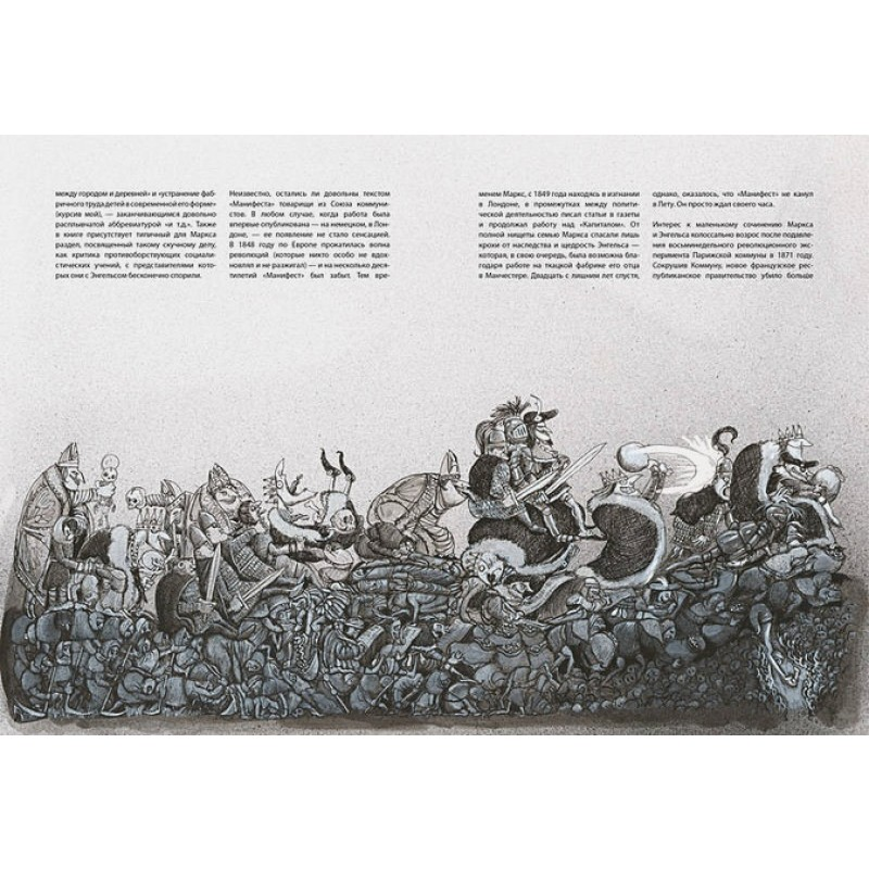 Манифест Коммунистической партии. В графической адаптации Мартина Роусона (фото 4)