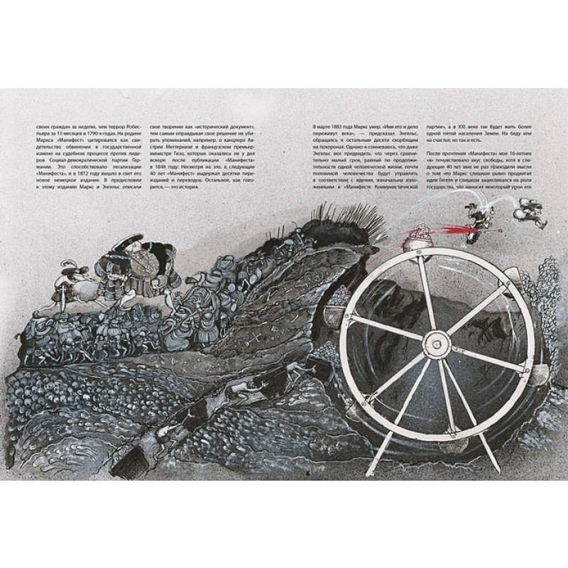 Манифест Коммунистической партии. В графической адаптации Мартина Роусона (фото 5)