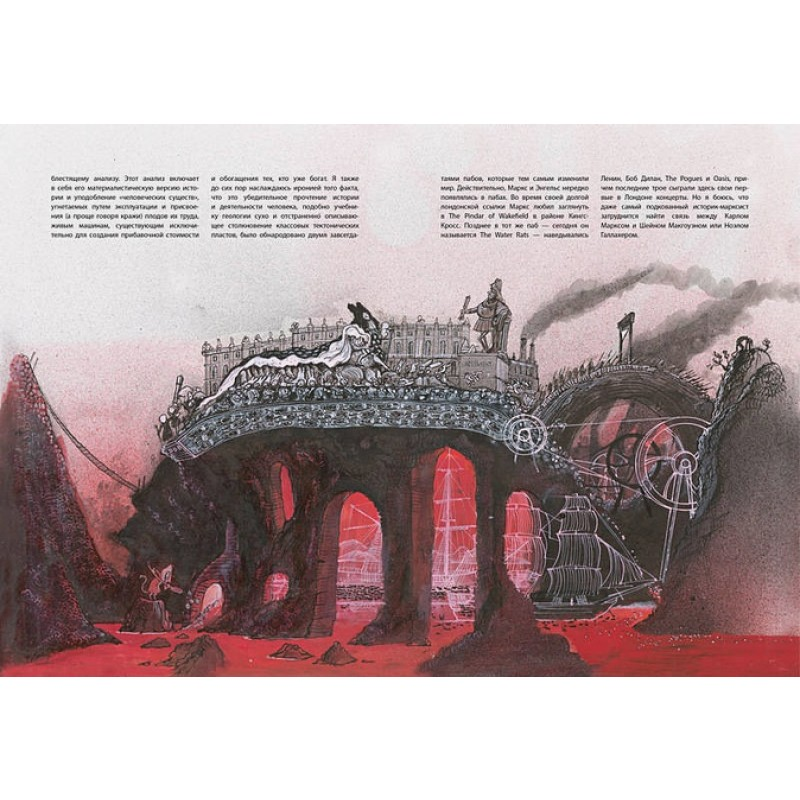 Манифест Коммунистической партии. В графической адаптации Мартина Роусона (фото 6)