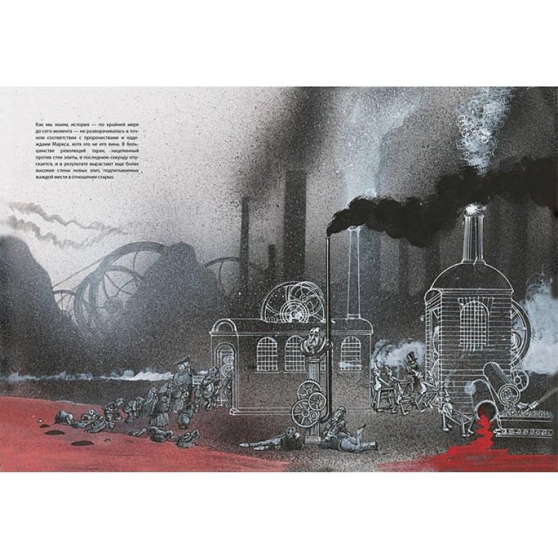 Манифест Коммунистической партии. В графической адаптации Мартина Роусона (фото 7)