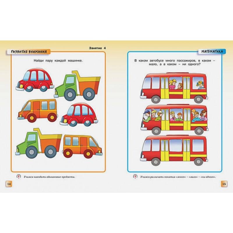 Грамотейка. Интеллектуальное развитие детей 2-3 лет (нов.обл.) (фото 2)