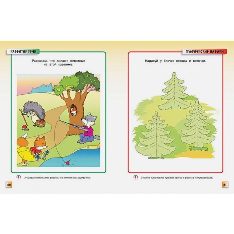 Грамотейка. Интеллектуальное развитие детей 2-3 лет (нов.обл.) (фото 5)