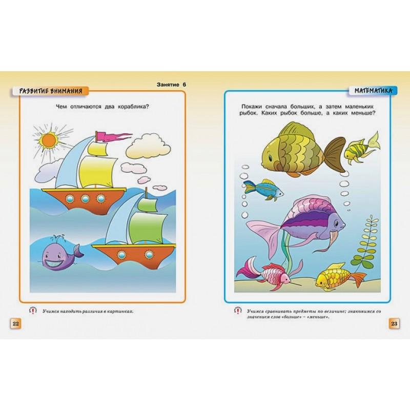 Грамотейка. Интеллектуальное развитие детей 2-3 лет (нов.обл.) (фото 6)