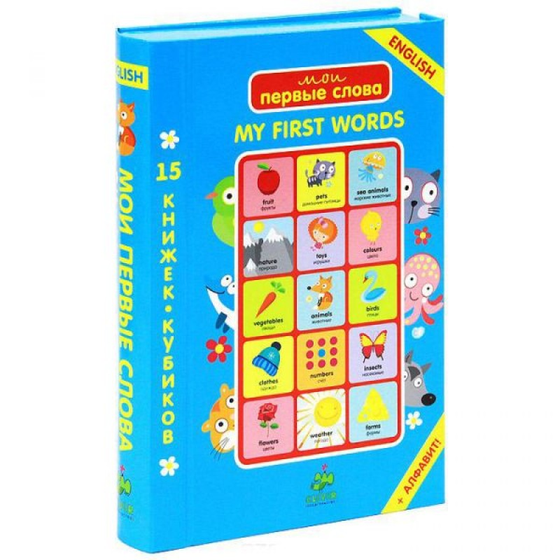 15 книжек-кубиков. Английский язык. Мои первые слова