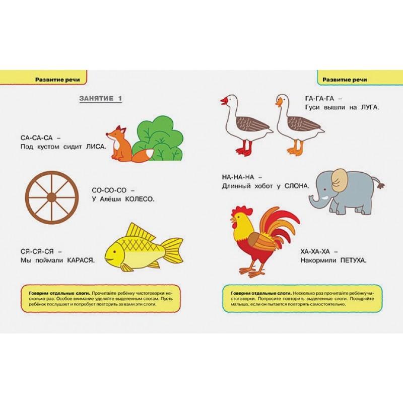 Грамотейка. Интеллектуальное развитие детей 1-2 лет (фото 2)