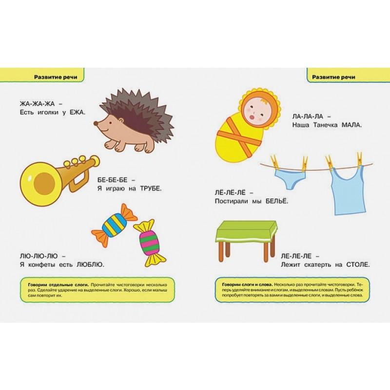 Грамотейка. Интеллектуальное развитие детей 1-2 лет (фото 3)