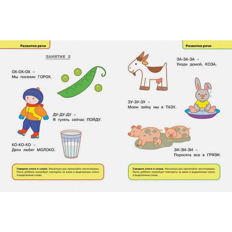 Грамотейка. Интеллектуальное развитие детей 1-2 лет (фото 4)